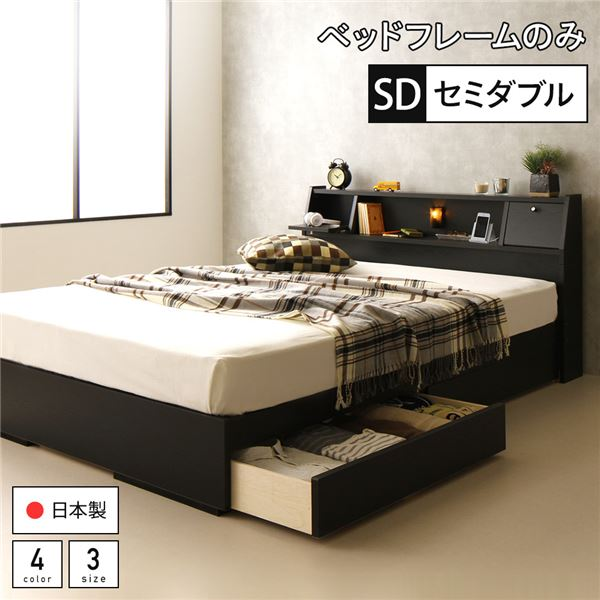 セミダブルベッド 黒 ブラック 単品 ベッド 日本製 国産 整理 収納付き 引き出し付き 木製 ライト 照明付き 棚付き (置き台 置き場付き) 宮付き (置き台 ヘッドボード 棚付き) コンセント付き セミダブル ベッドフレームのみ 『AJITO』アジット ブラック 黒