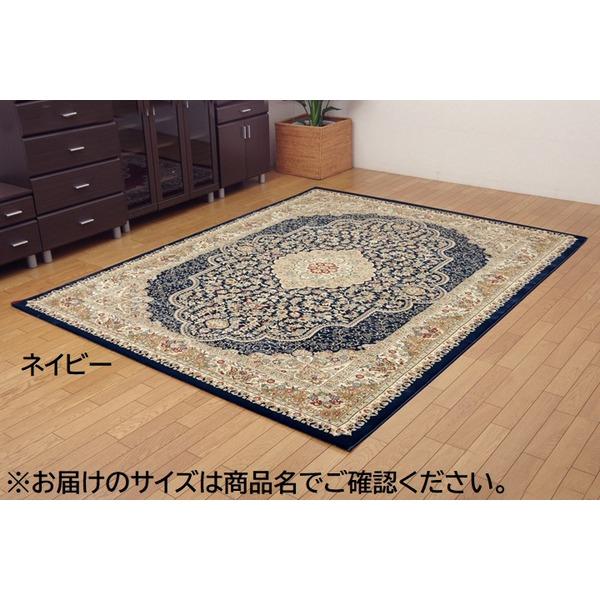 トルコ製 ウィルトン織り カーペット 絨毯 ホットカーペット対応 『ベルミラ RUG』 ネイビー 約240×330cm