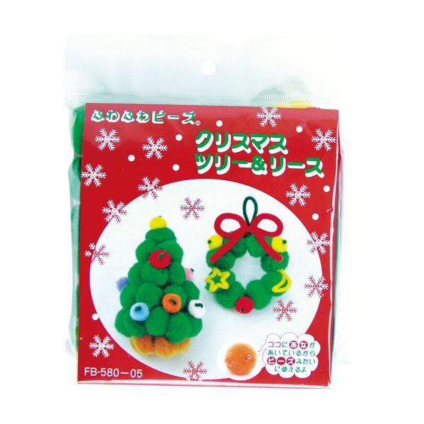 (業務用20セット) 創&遊 ふわふわ 柔らか ビーズキットクリスマスツリリース