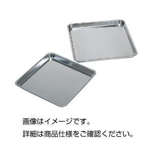 (まとめ)ステンレス正角バットS-2【×5セット】