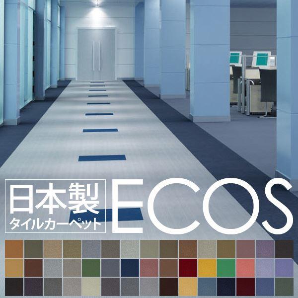 業務用 タイルカーペット 【LP-2049 50cm×50cm 20枚セット】 日本製 国産 防炎 撥水 防汚 制電 『ECOS』