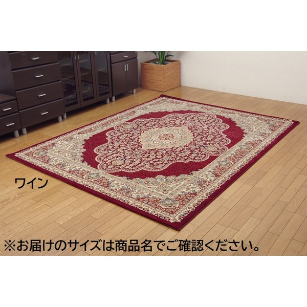 【送料無料】トルコ製 ウィルトン織り カーペット 絨毯 ホットカーペット対応 『ベルミラ RUG』 ワイン 約240×330cm