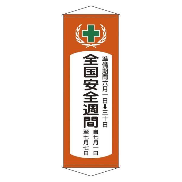 懸垂幕 全国安全週間 幕 V【代引不可】