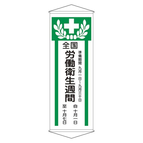 懸垂幕 全国労働衛生週間 幕 Z【代引不可】