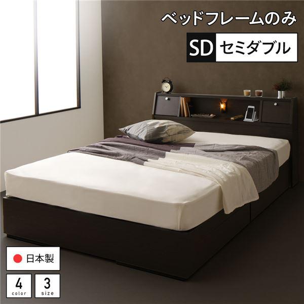 セミダブルベッド 茶 ダークブラウン 単品 ベッド 日本製 国産 整理 収納付き 引き出し付き 木製 ライト 照明付き 棚付き (置き台 置き場付き) 宮付き (置き台 ヘッドボード 棚付き) コンセント付き セミダブル ベッドフレームのみ 『AJITO』アジット ダークブ