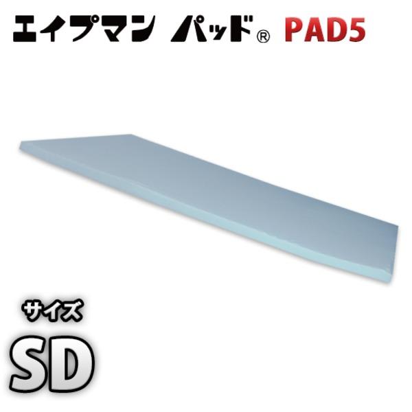 高反発マットレス 【セミダブル 厚さ5cm ライトグレー】 高耐久性 PAD5 『エイプマンパッド』 〔ベッドルーム 寝室〕