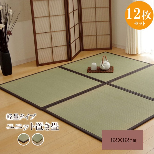 【送料無料】い草 置き畳 ユニット畳 国産 半畳 『かるピタ』 グリーン 約82×82cm 12枚組 (裏:滑りにくい加工)( グリーン 緑 )