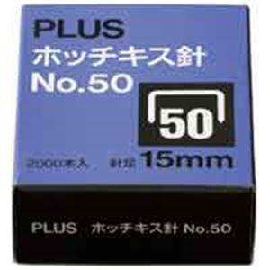 (業務用100セット) プラス ホッチキス針 NO.50 SS-050E
