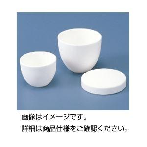 (まとめ)アルミナるつぼ 100ml(本体)【×5セット】