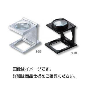 (まとめ)縞見ルーペ(ダブルレンズ)D-10【×3セット】
