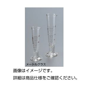 (まとめ)メートルグラス 100ml【×3セット】
