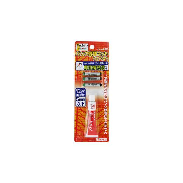(まとめ) パンク修理キット(スペア) 6632 【×10セット】