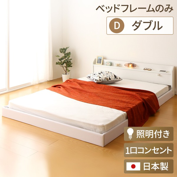 ダブルベッド 白 ホワイト 単品 日本製 国産 フロアベッド 低い ロータイプ フロアタイプ ローベッド ライト 照明付き 連結ベッド ダブル (ベッドフレームのみ )『Tonarine』トナリネ ホワイト 白 白