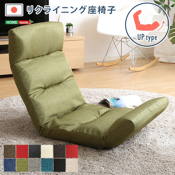 リクライニング座椅子 (イス チェア) /フロアチェア (イス 椅子) 【Up type グリーン】 幅約53cm 14段階調節 転倒防止機能付 日本製 国産 『Moln モルン』 緑
