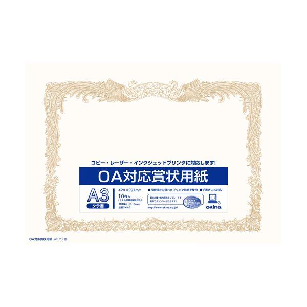 (業務用20セット) オキナ OA対応賞状用紙 SX-A3 A3縦書 10枚
