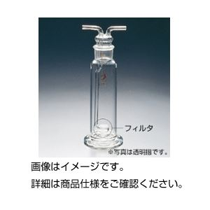 ガス洗浄瓶(板フィルター付) 250ml 34/2