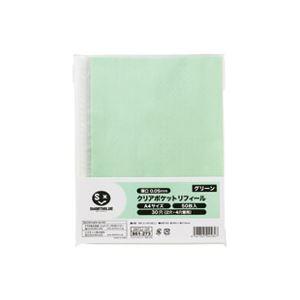 (業務用50セット) ジョインテックス クリアポケット中紙有 30穴50枚緑 D073J-GR