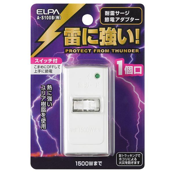 (業務用セット) ELPA 耐雷サージ機能付節電アダプタ 1個口 A-S100B(W) 【×20セット】