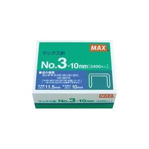 (業務用100セット) マックス ホッチキス針 NO.3-10MM MS91180 2400本