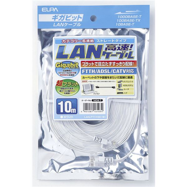 (業務用セット) ELPA フラットLANケーブル CAT6 10m LAN-FT1100(W) 【×5セット】