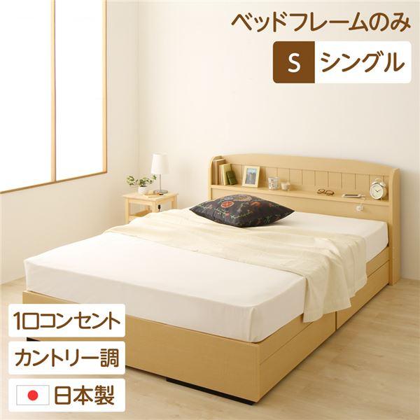 シングルベッド 単品 宮付き (置き台 ヘッドボード 棚付き) コンセント付き 国産 日本製 整理 収納 ベッド シングル (ベッドフレームのみ ) カントリー調 姫系 『カモミーユ』 ナチュラル