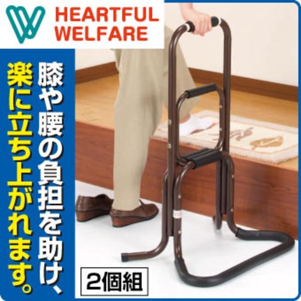 らくらく立ち上がり手すり (2個組み) アルミ製 日本製 国産 蛍光テープ付き 【完成品】