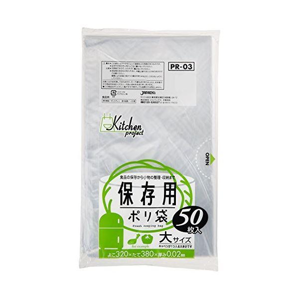 保存用ポリ袋(大)50枚入02LLD透明 PR03 【(60袋×5ケース)合計300袋セット】 38-350