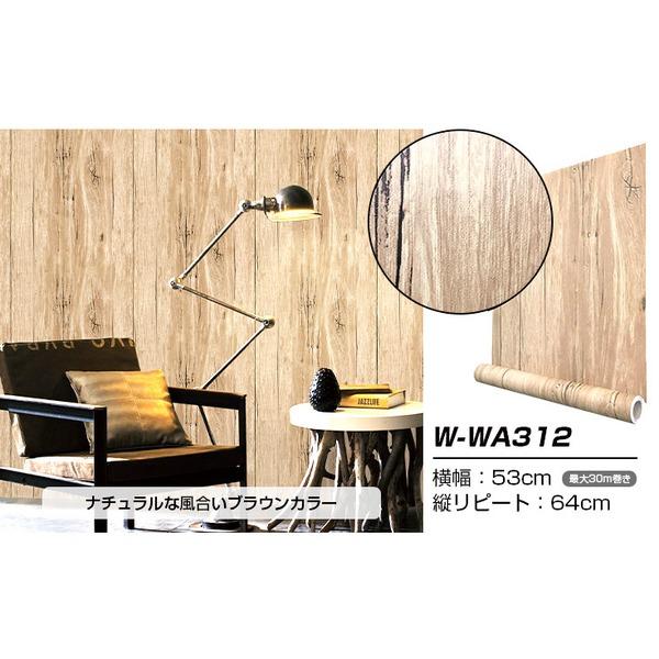 【WAGIC】(30m巻)リメイクシート シール壁紙 プレミアムウォールデコシートW-WA312 木目 ライトブラウン 茶