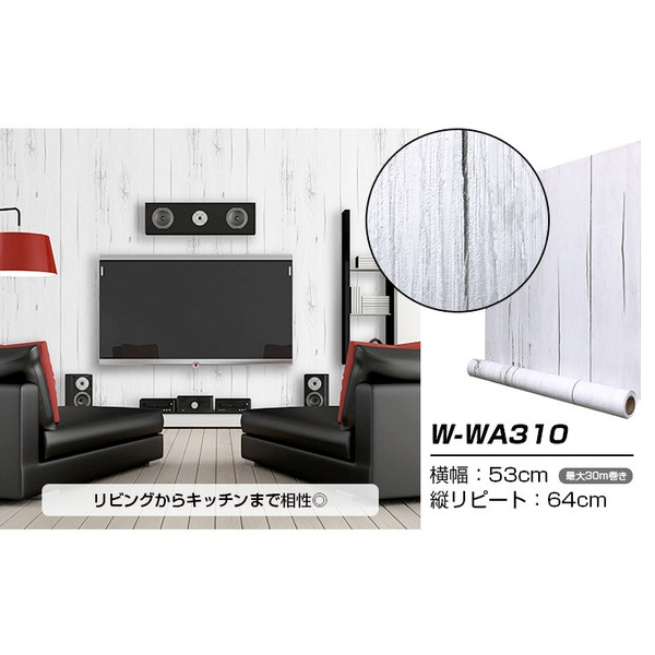 【WAGIC】(30m巻)リメイクシート シール壁紙 プレミアムウォールデコシートW-WA310 木目調 アンティーク レトロ ヴィンテージ 白系ホワイト 白