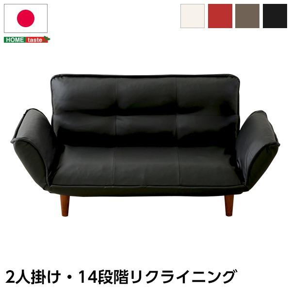 リクライニング ソファー/ローソファ 低い フロアタイプ ロータイプ フロアソファ ー 【2人掛け ブラウン】 幅約130~170cm 合皮 フェイクレザー 肘付き 脚付き 日本製 国産 『Rugano ルガーノ』 茶