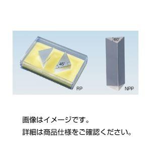 (まとめ)直角プリズム RP【×3セット】