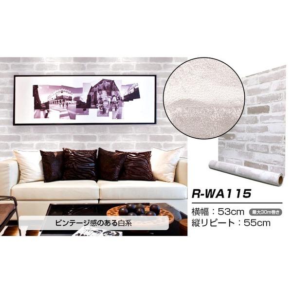 【WAGIC】(30m巻)リメイクシート シール壁紙 プレミアムウォールデコシートR-WA115 塩系レンガ ビンテージ風