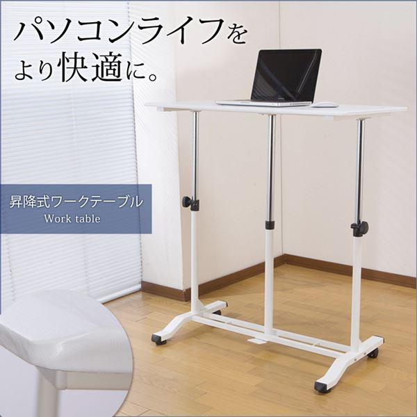 昇降式テーブル ホワイト【代引不可】