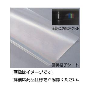(まとめ)回折格子シート レプリカ500【×3セット】