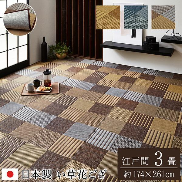 純国産 い草花ござ 『DX京刺子』 ブラウン 江戸間3畳(174×261cm)(裏:不織布) 茶
