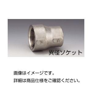(まとめ)ステンレス異径ソケットVRS-403【×10セット】