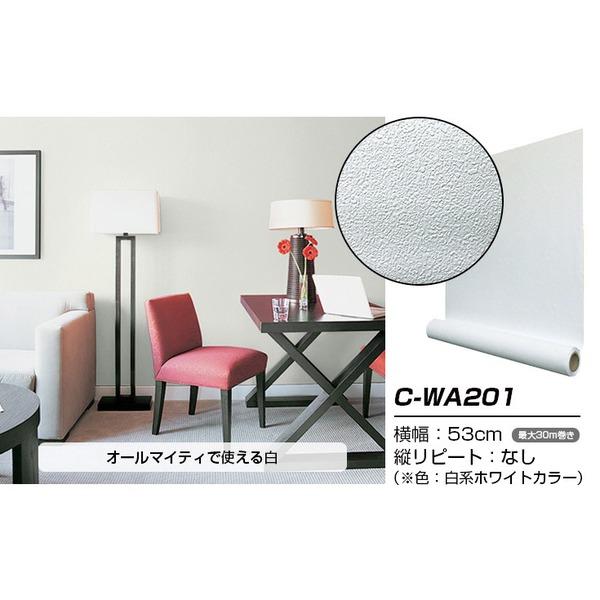 【WAGIC】(30m巻)リメイクシート シール式壁紙 プレミアムウォールデコシートC-WA201 北欧カラー無地(石目調) 白ホワイト 白