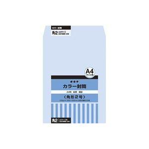 (業務用30セット) オキナ カラー封筒 HPK2AQ 角2 アクア 50枚