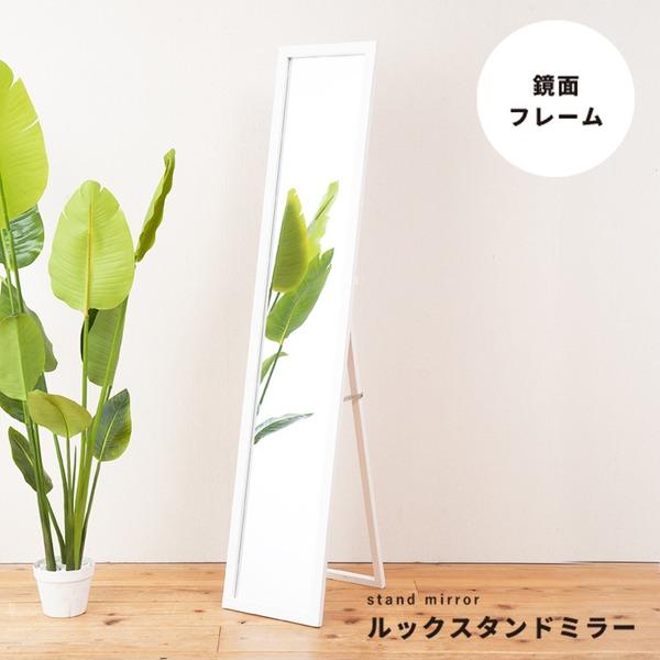 ルックスタンドミラー(ホワイト/白) 幅30cm 姿見鏡/全身/ミラー/飛散防止加工/スリム/折りたたみ可/モダン/シンプル/完成品/NK-208 白