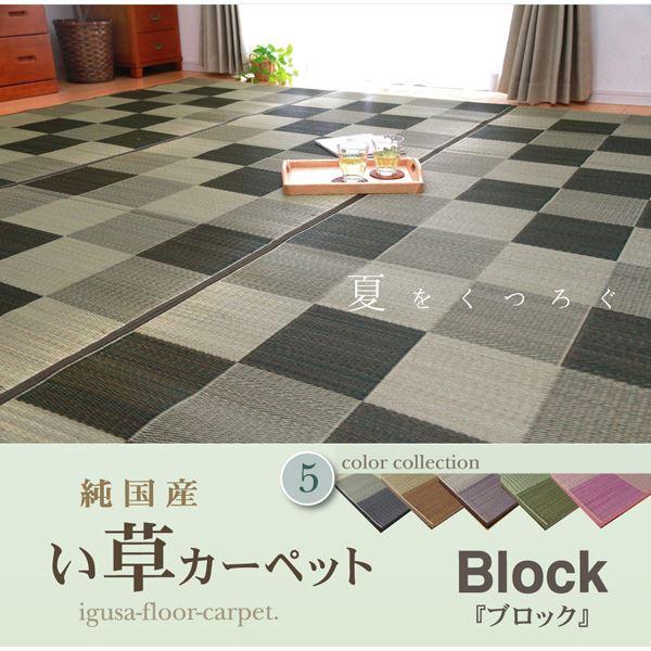 純国産 い草花ござカーペット 『ブロック』 ブラウン 江戸間10畳(435×352cm) 茶