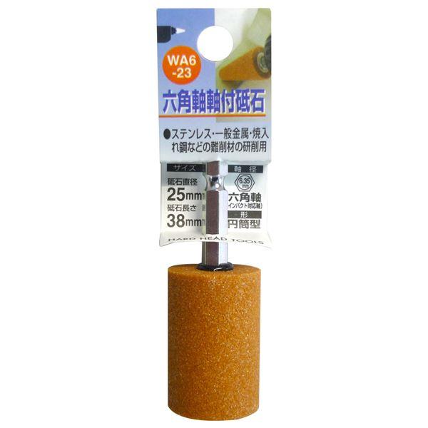 (業務用25個セット) H&H 六角軸軸付き砥石/先端工具 【円筒型】 インパクトドライバー対応 日本製 国産 WA6-23 25×38