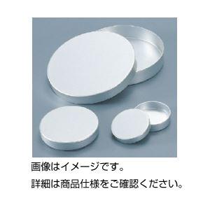 (まとめ)アルマイトシャーレ 60φ×15mm 【×10セット】
