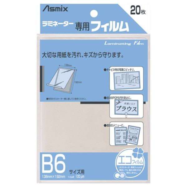 (業務用100セット) アスカ ラミネートフィルム BH-110 B6 20枚