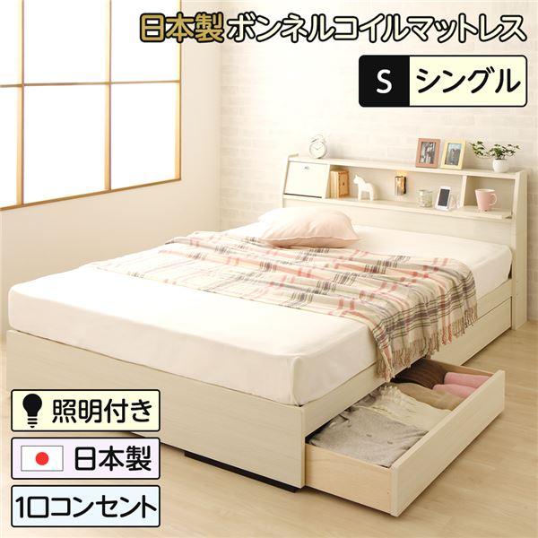 日本製 照明付き フラップ扉 引出し収納付きベッド シングル (SGマーク国産ボンネルコイルマットレス付き)『AMI』アミ ホワイト木目調 宮付き 白 【代引不可】