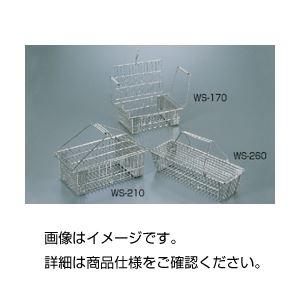 (まとめ)ステンレス小物洗浄かごWS-170【×3セット】