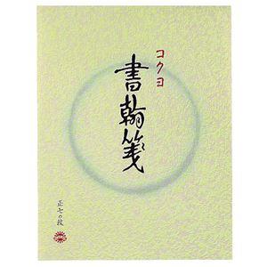 (まとめ) コクヨ 書簡箋 色紙判 縦罫15行 上質紙 70枚 ヒ-1 1冊 【×40セット】