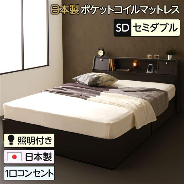 日本製 照明付き フラップ扉 引出し収納付きベッド セミダブル (SGマーク国産ポケットコイルマットレス付き)『AMI』アミ ダークブラウン 宮付き 【代引不可】
