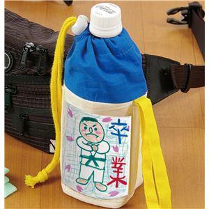 (まとめ) プレゼント製作キット 【ペットボトルホルダー】 綿製 内側アルミ蒸着フィルム張り 【×30セット】