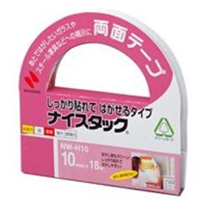 (業務用100セット) ニチバン 両面テープ ナイスタック 【しっかり貼れてはがせるタイプ/幅10mm×長さ18m】 NW-H10