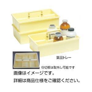 (まとめ)薬品トレー【×5セット】